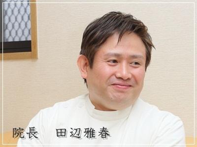 院長 田辺雅春