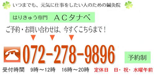 お問い合わせ・ご予約は072-278-9896まで